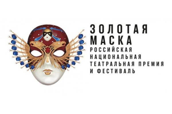 """""""Золотая маска"""" за лучшую работу художника по костюмам досталась Самарскому академическому театру оперы и балета   CityTraffic"""