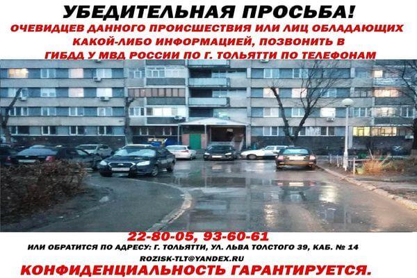 В Тольятти разыскивают водителей, сбивших двоих детей | CityTraffic