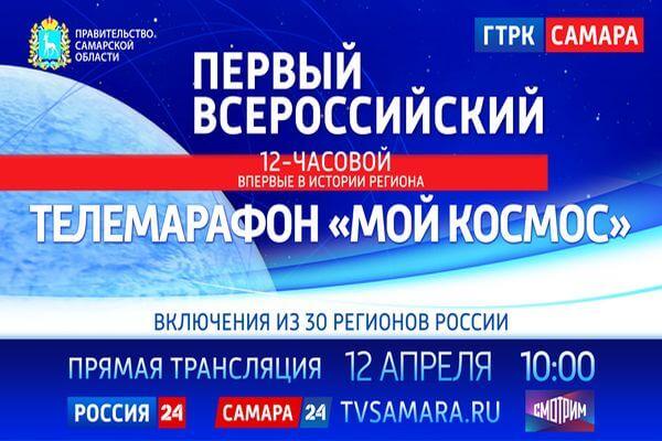 В День космонавтики в 10 утра в Самаре стартует первый всероссийский марафон | CityTraffic