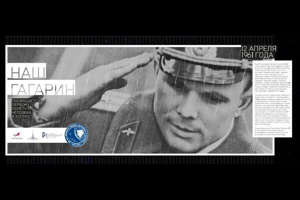 В Самаре открылась онлайн-выставка, посвященная Юрию Гагарину | CityTraffic