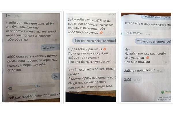 Прикинувшись мужем, мошенник из Оренбурга выманил 10 тысяч рублей у жительницы Самарской области | CityTraffic