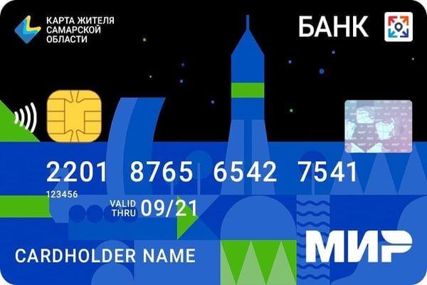 Массовая выдача карт жителя Самарской области начнется во 2 квартале 2021 года | CityTraffic