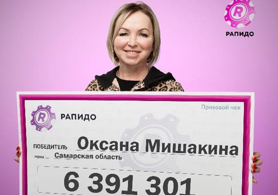 Жительница Самарской области в перерыве на рекламу купила лотерейный билет и выиграла 6,3 млн рублей | CityTraffic