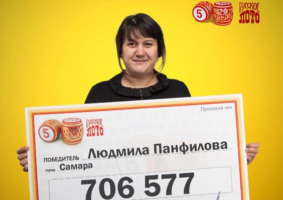 Многодетная мама из Самары выиграла в лотерею более 700 тысяч рублей | CityTraffic