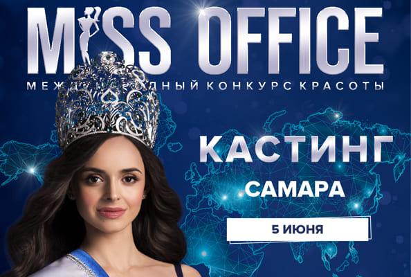 Офисных сотрудниц Самары приглашают побороться за приз в 2 млн рублей | CityTraffic