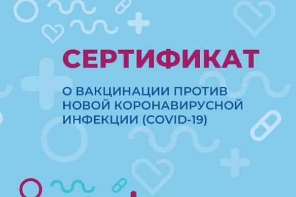 Возбуждено 4 уголовных дела за подделку ковидных сертификатов в Самарской области | CityTraffic