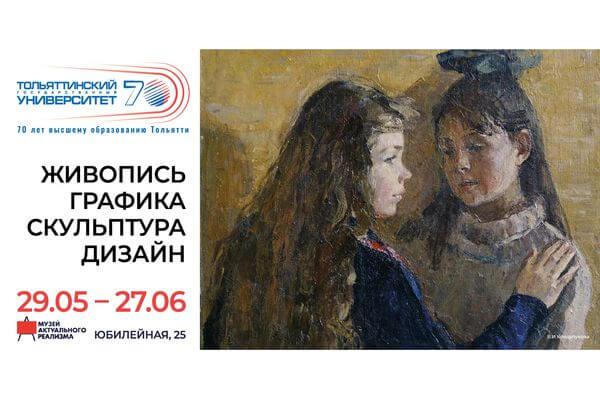 В ТГУ 29 мая открывается Всероссийская выставка