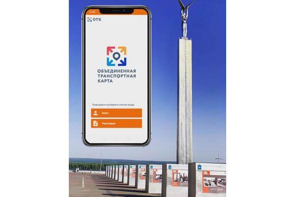 В Самаре пополнить транспортную карту можно через мобильное приложение | CityTraffic