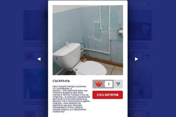 Самарская область проиграла вконкурсе на худший школьный туалет