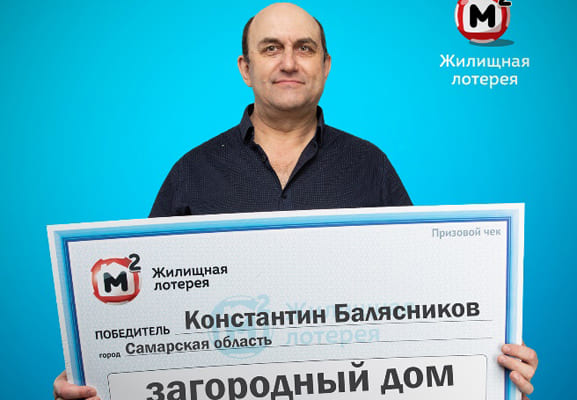 Житель Тольятти выиграл в лотерею загородный дом | CityTraffic