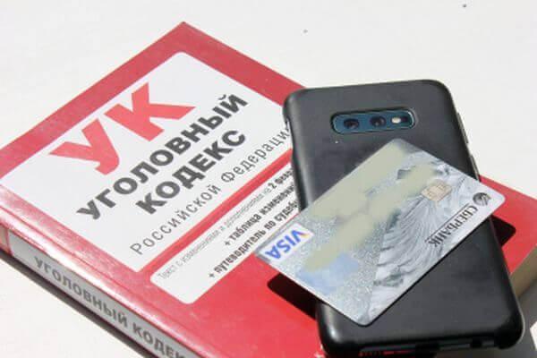Житель Тольятти подсмотрел у коллеги пароль от мобильного банка и украл у него 45 тысяч рублей | CityTraffic
