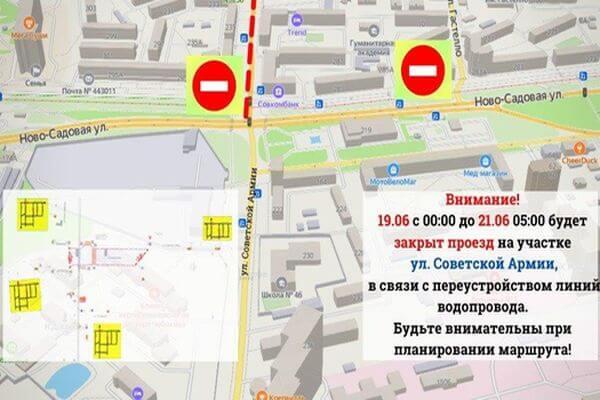 В Самаре из-за строительства развязки на Ново-Садовой закроют движение по улице Советской Армии | CityTraffic
