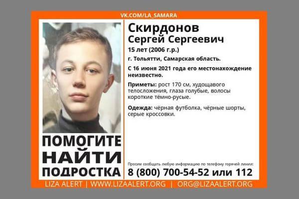 В Тольятти пропал 15-летний подросток | CityTraffic