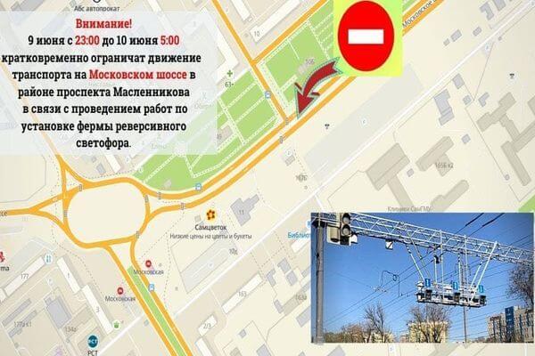 В Самаре из-за установки светофора ограничат движение по Московскому шоссе | CityTraffic