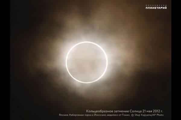 В четверг произойдет солнечное затмение, которого в России не было уже полвека | CityTraffic