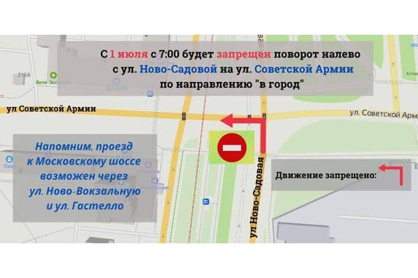 С 1 июля 2021 года в Самаре запретят поворот налево с Ново-Садовой в сторону города   CityTraffic
