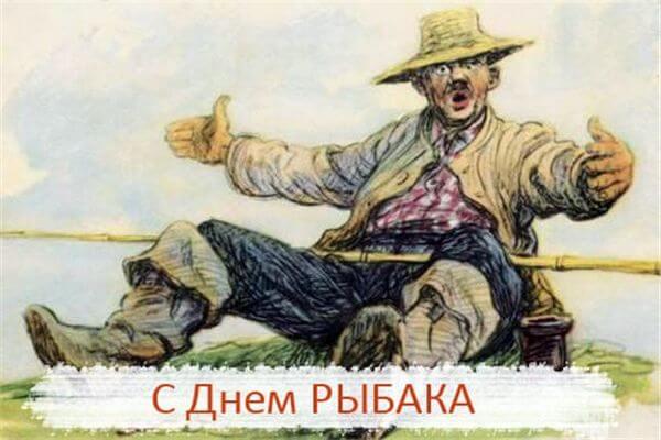 Россияне отмечают День рыбака | CityTraffic