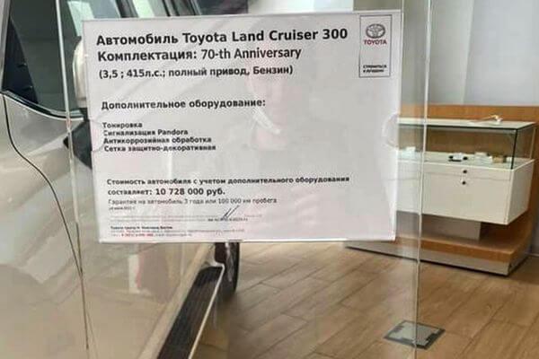 Сколько реально стоит Land Cruiser 300 | CityTraffic