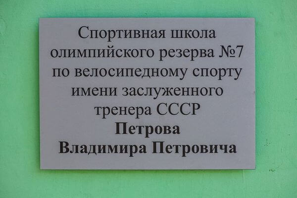 В Самаре спортивной школе присвоили имя заслуженного тренера Владимира Петрова | CityTraffic