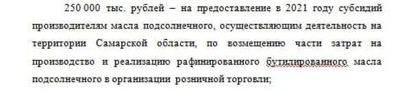 В Самарской области на сдерживание цен на подсолнечное масло направят 250 тысяч рублей | CityTraffic