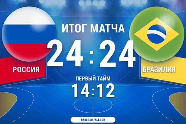 Сборная России с двумя представителями «Лады» сыграла вничью с Бразилией | CityTraffic