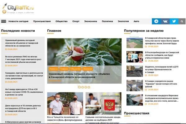 """""""СитиТрафик"""" - самое цитируемое СМИ в Тольятти   CityTraffic"""
