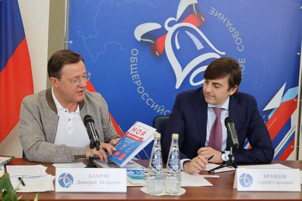 Всероссийское родительское собрание проводит в Самаре министр просвещения РФ Сергей Кравцов | CityTraffic