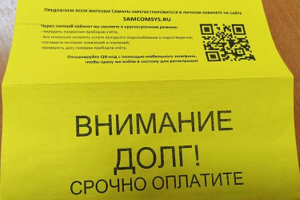 Почти 53 тысячи жителей Самары получили желтые карточки от коммунальщиков | CityTraffic
