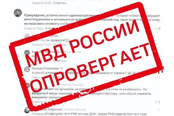 Житель Самарской области оштрафован за фейк о вакцинации от ковида | CityTraffic