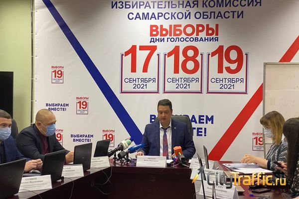 Стали известны официальные итоги выборов в Госдуму в Самарской области по 4 из 5 округов | CityTraffic