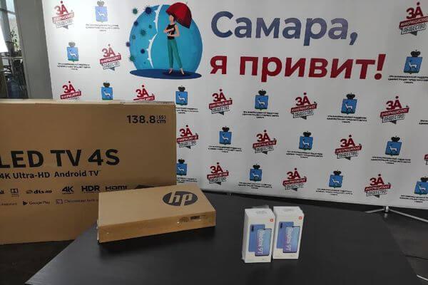 В Самаре 258 человек получат призы за то, что сделали прививку от коронавируса | CityTraffic