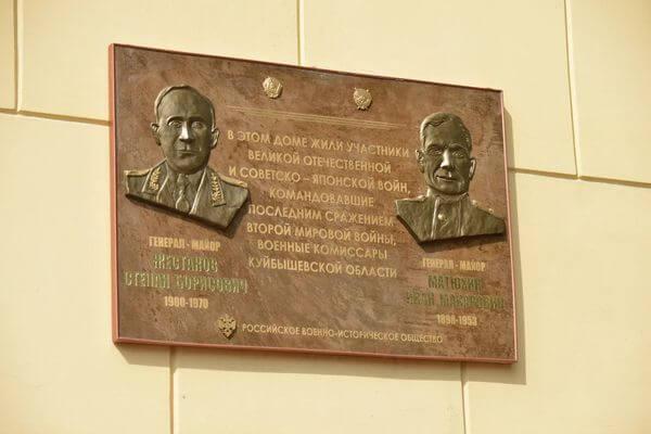 В Самаре в День воинской славы открыли мемориальные доски участникам разгрома Квантунской армии | CityTraffic