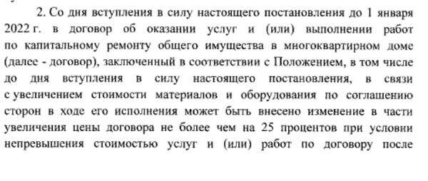 Правительство РФ разрешило увеличить стоимость капремонта домов на 25%   CityTraffic