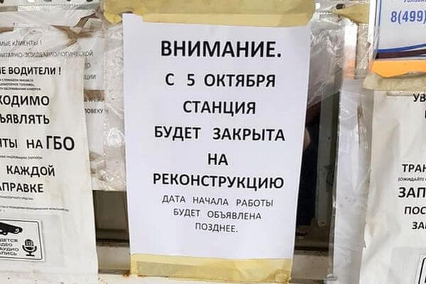 В Тольятти закрыли одну из двух метановых заправок | CityTraffic